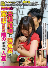 夫婦喧嘩し薄着姿で家を出された隣の部屋の人妻を…