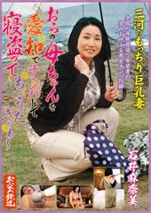 おらの母ちゃんを愛知でナンパして寝盗ってちょうだぎゃぁ〜 三河のもっちり巨乳妻 石井麻奈美