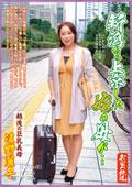 新潟から上京した嫁の母が… 遠野麗子 56歳