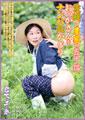 茨城で農家の五十路おっかさんをナンパ丸かじり 岩下千恵