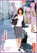 福島から上京した嫁の母が… 五十路義母 小林あさみ 50歳