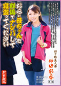 おらの母ちゃんを群馬でナンパして寝盗ってください 四十路美人妻 仲田彩香 41歳