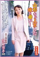 山形から上京した嫁の母が…五十路義母 隅田涼子 52歳