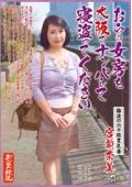 おらの女房を大阪でナンパして寝盗ってください 難波の六十路豊乳妻 宮前奈美 65歳