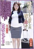 岐阜から上京した嫁の母が…五十路義母 高松みどり 50歳