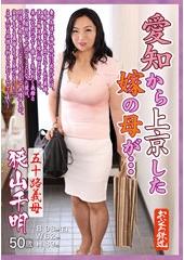 愛知から上京した嫁の母が…五十路義母 狭山千明