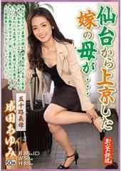 仙台から上京した嫁の母が…五十路義母 成田あゆみ 50歳