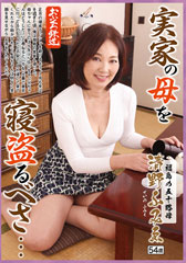 実家の母を寝取るべさ…福島の五十路母 清野ふみゑ 54歳