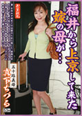 福井から上京して来た嫁の母が… 五十路義母 真下ちづる 53歳