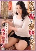 実家の母を寝取るべさ…福島のノーブラ母ちゃん 横山紗江子 50歳