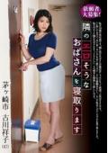 依頼者大募集!隣のエロそうなおばさんを寝取ります 古川祥子 47歳