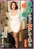 草津から上京して来た嫁の母が… 五十路義母 青井まり