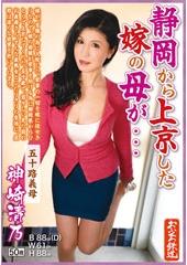静岡から上京した嫁の母が…五十路義母 神崎清乃 50歳