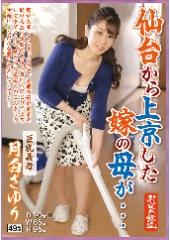 仙台から上京した嫁の母が…巨乳義母 月白さゆり 49歳