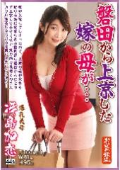 磐田から上京した嫁の母が…爆乳義母 冴島加恋 44歳