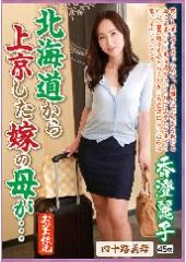 北海道から上京した嫁の母が…四十路義母 香澄麗子 45歳