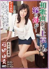 和歌山から上京した嫁の母が…五十路義母 福田由貴 55歳