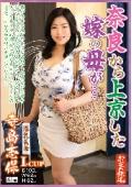 奈良から上京した嫁の母が…爆乳義母 寺島志保 41歳