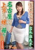 名古屋から上京した嫁の母が…富永麻衣子 40歳