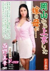 岡山から上京した嫁の母が…巨乳義母 西野美幸 41歳