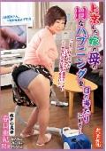 上京した嫁の母のHなハプニングを目の当たりにして…岐阜の義母 春日亜紀 52歳