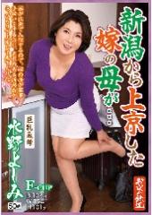 新潟から上京した嫁の母が…巨乳義母 水野よしみ 50歳