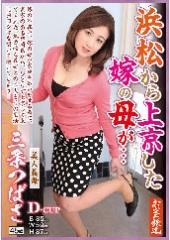 浜松から上京した嫁の母が…美人義母 三条つばさ 45歳