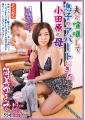 夫と喧嘩して息子のアパートにきた小田原の母 筒美かえで 55歳
