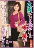 大阪から上京した嫁の母が…爆乳義母 上総真知子 43歳