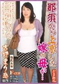 那須から上京した嫁の母が…爆乳義母 吉野まり恵 48歳