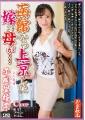 函館から上京した嫁の母が…美人義母 平岡里枝子 43歳
