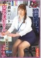 地方の働くレディ 事務OLパートの爆乳おばさん 木更津熟女 須磨紫 40歳