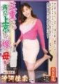 三重から再び上京した嫁の母が…四十路義母 汐河佳奈 41歳