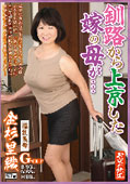 釧路から上京した嫁の母が…爆乳義母 金杉里織 57歳