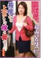 箱根から上京した嫁の母が…巨乳義母 福山いろは 46歳