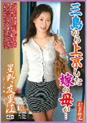 三島から上京した嫁の母が…星野友里江 48歳