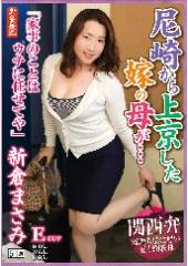 尼崎から上京した嫁の母が… 新倉まさみ 51歳