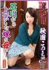 石川から上京した嫁の母が…秋園このえ 41歳