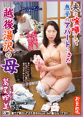 夫と喧嘩して息子のアパートにきた越後湯沢の母 鷲尾明美 53歳