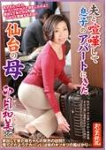 夫と喧嘩して息子のアパートにきた仙台の母 卯月和美 56歳