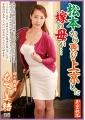 松本から 再び上京した嫁の母が…四十路義母 森下美緒