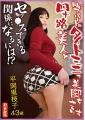 同じアパートのタイトミニで美脚をさらす四十路美人とセッ●スできる関係になるには!? 平岡里枝子 43歳