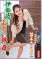 伊勢崎から上京した嫁の母が…四十路義母 笛木さとみ 45歳