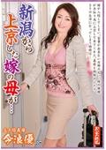 新潟から上京した嫁の母が…五十路義母 今浪優 50歳