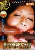 黒人30cm級チ〇ポと日本女性の快楽SEX