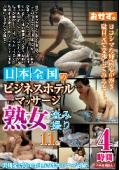 日本全国のビジネスホテルマッサージ熟女 盗み撮り 4時間