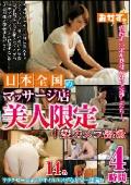 日本全国のマッサージ店 美人限定 小型カメラ盗撮 4時間