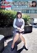 元祖素人初撮り生中出し 日本アイ●ーエム女子社員 星野さん