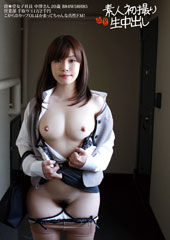 元祖素人初撮り生中出し 資●堂女子社員 中澤さん20歳