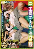 JK¥撮り 田舎のJK三人組がキャンプに合流!王様ゲームで淫行三昧